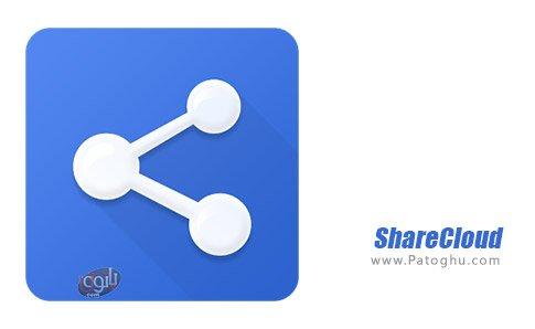 دانلود نرم افزار ShareCloud برای اندروید