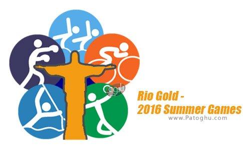دانلود نرم افزار Rio Gold - 2016 Summer Games برای اندروید