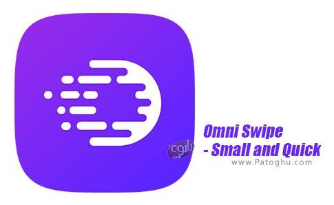 دانلود نرم افزار Omni Swipe - Small and Quick برای اندروید