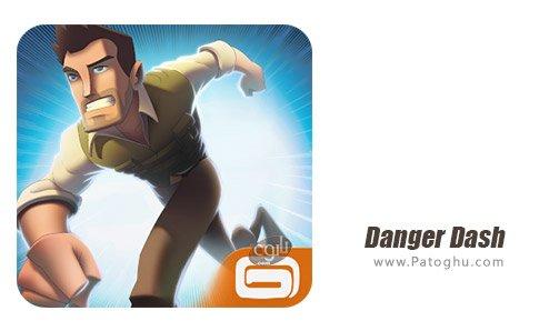 دانلود بازی Danger Dash برای اندروید