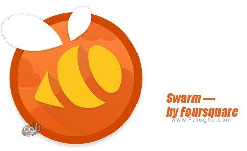 دانلود نرم افزار Swarm by Foursquare برای اندروید