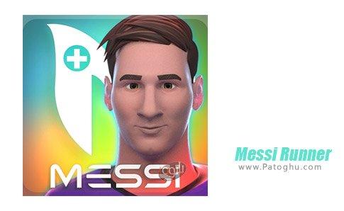 دانلود بازی Messi Runner برای اندروید