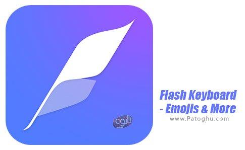 دانلود نرم افزار Flash Keyboard - Emojis & More برای اندروید