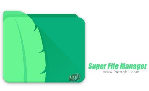 دانلود نرم افزار Super File Manager (Explorer) برای اندروید