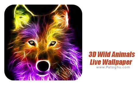 دانلود نرم افزار 3D Wild Animals Live Wallpaper برای اندروید