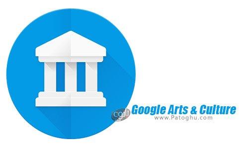 دانلود نرم افزار Google Arts & Culture برای اندروید