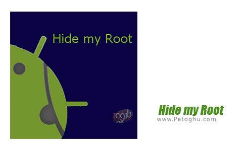 دانلود نرم افزار Hide my Root برای اندروید