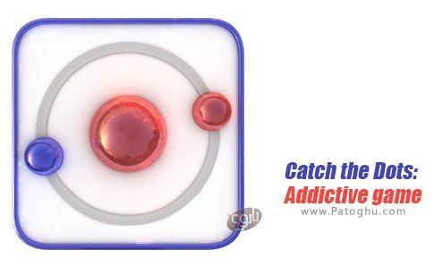 دانلود بازی Catch the Dots: Addictive game برای اندروید
