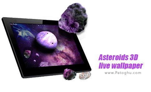 دانلود نرم افزار Asteroids 3D live wallpaper برای اندروید