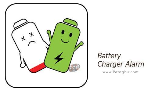 دانلود نرم افزار Battery Charger Alarm برای اندروید