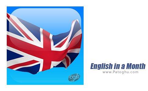 دانلود نرم افزار English in a Month برای اندروید
