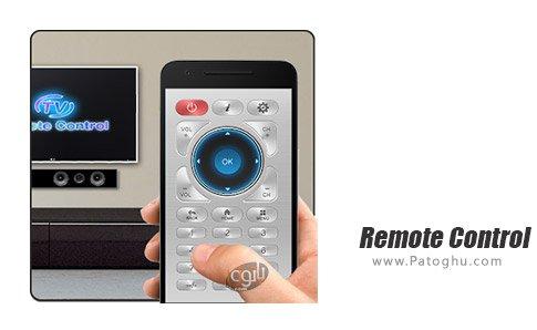 دانلود نرم افزار Remote Control برای اندروید