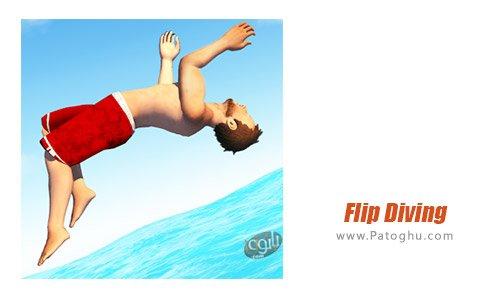 دانلود بازی Flip Diving برای اندروید