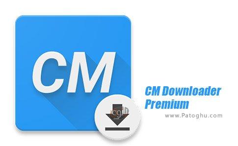دانلود نرم افزار CM Downloader Premium برای اندروید