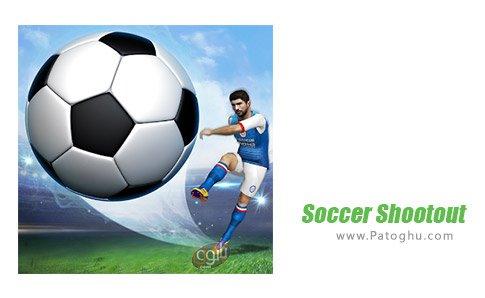 دانلود بازی Soccer Shootout برای اندروید