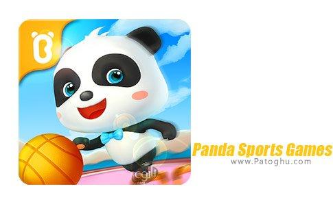 دانلود بازی Panda Sports Games برای اندروید