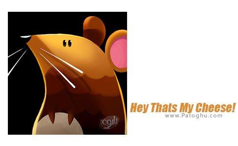 دانلود بازی Hey Thats My Cheese! برای اندروید