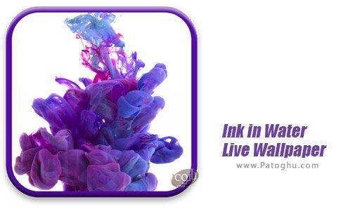 دانلود نرم افزار Ink in Water Live Wallpaper برای اندروید