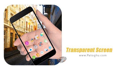 دانلود نرم افزار Transparent Screen برای اندروید