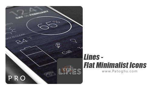 دانلود نرم افزار Lines - Flat Minimalist Icons برای اندروید