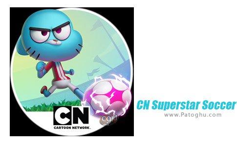 دانلود بازی CN Superstar Soccer Goal برای اندروید