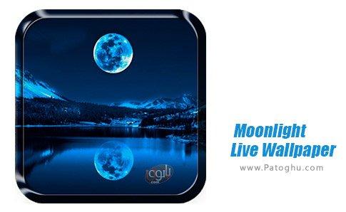 دانلود نرم افزار Moonlight Live Wallpaper برای اندروید