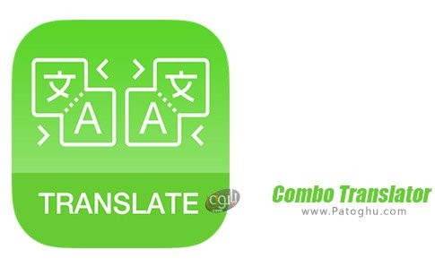 دانلود نرم افزار Combo Translato برای اندروید