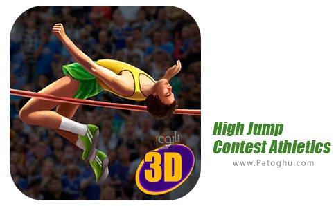 دانلود بازی High Jump Contest Athletics برای اندروید