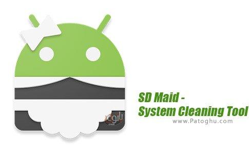 دانلود نرم افزار SD Maid - System Cleaning Tool برای اندروید