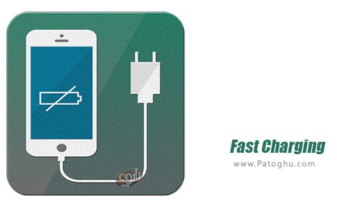 دانلود نرم افزار Fast Charging برای اندروید