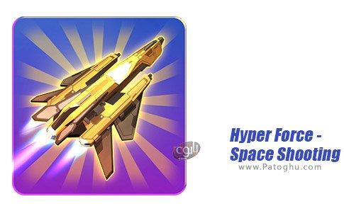 دانلود بازی Hyper Force - Space Shooting برای اندروید