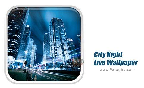 دانلود نرم افزار City Night Live Wallpaper برای اندروید