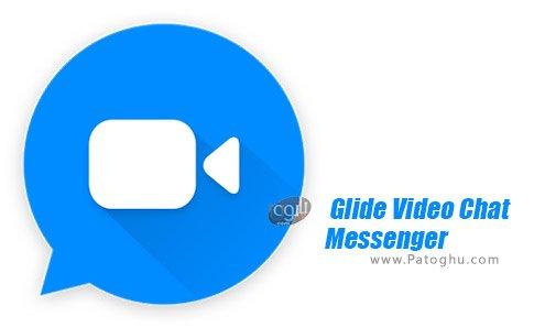 دانلود نرم افزار Glide - Video Chat Messenger برای اندروید