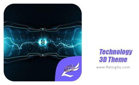دانلود تم Technology 3D Theme برای اندروید