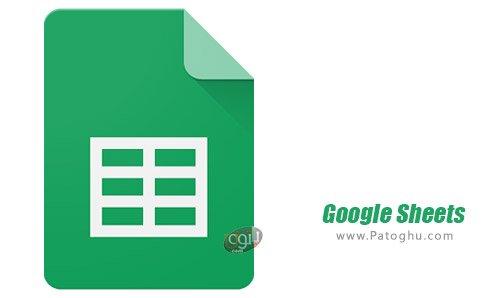 دانلود نرم افزار Google Sheets برای اندروید