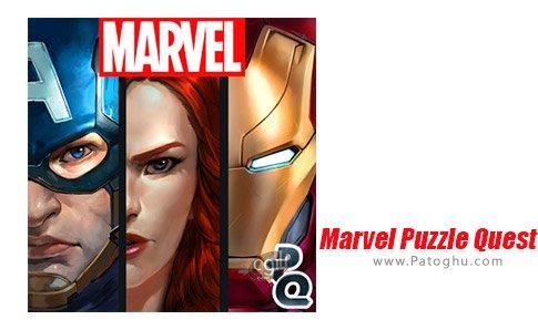دانلود بازی Marvel Puzzle Quest برای اندروید