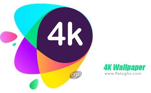 دانلود نرم افزار 4K Wallpaper برای اندروید