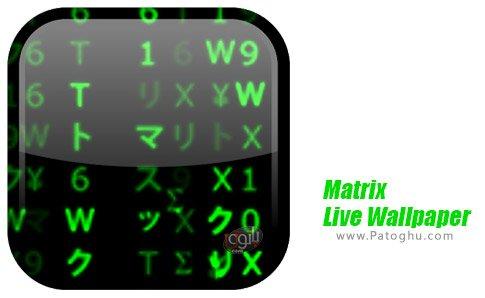 دانلود نرم افزار Matrix Live Wallpaper برای اندروید