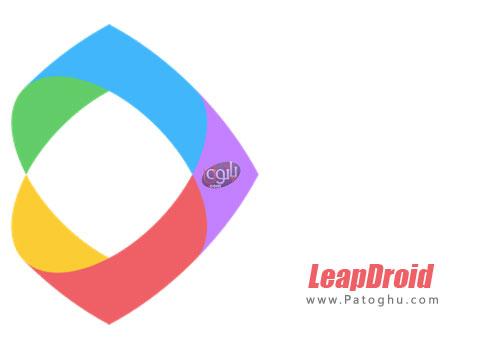 دانلود لیپ دروید شبیه ساز اندروید برای ویندوز LeapDroid