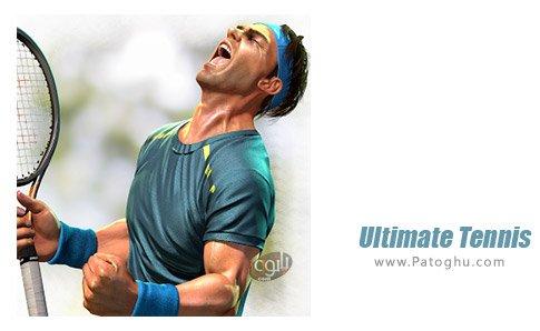 دانلود بازی Ultimate Tennis برای اندروید