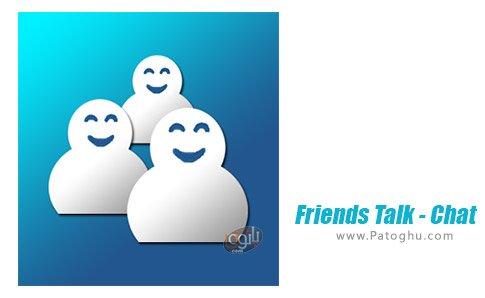 دانلود نرم افزار Friends Talk - Chat برای اندروید