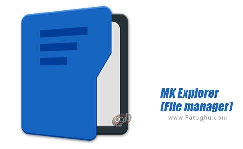دانلود نرم افزار MK Explorer (File manager) برای اندروید