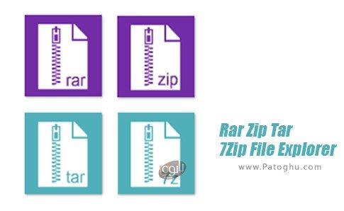 دانلود نرم افزار Rar Zip Tar 7Zip File Explorer برای اندروید