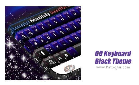 دانلود نرم افزار GO Keyboard Black Theme برای اندروید