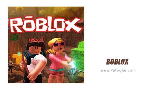 دانلود بازی ROBLOX برای اندروید