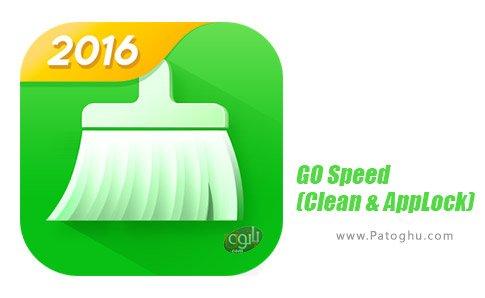 دانلود نرم افزار GO Speed (Clean & AppLock) برای اندروید