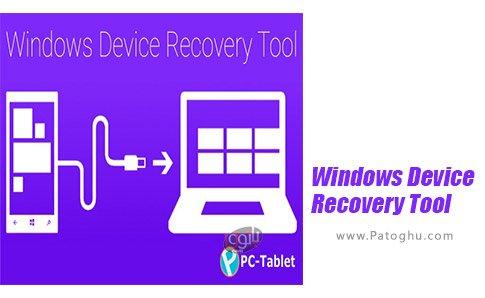 دانلود نرم افزار دانلود Windows Device Recovery Tool برای ویندوز