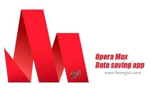 دانلود نرم افزار Opera Max - Data saving app برای اندروید