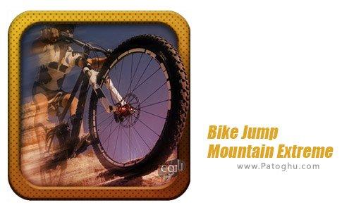 دانلود بازی Bike Jump - Mountain Extreme برای اندروید