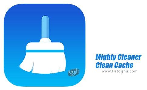 دانلود نرم افزار Mighty Cleaner - Clean Cache برای اندروید